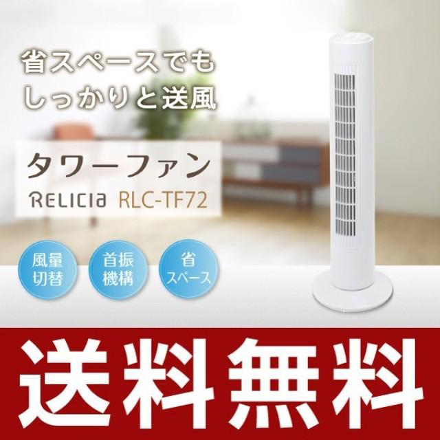 RELICIA スリム タワーファン RLC-TF72