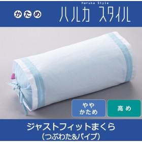 ハルカスタイル 枕 ジャストフィットまくら つぶわた&パイプ 手洗い可 まくら ピロー ウォッシャブル HST-P112