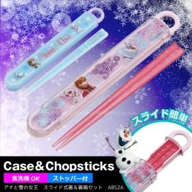 食洗機対応スライド箸&箸箱セット アナと雪の女王