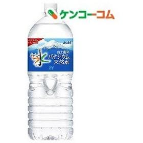 おいしい水 富士山のバナジウム天然水 ( 2L6本入2コセット ) ( 12本 バナジウム水 ミネラルウォーター 水アサヒ飲料 )