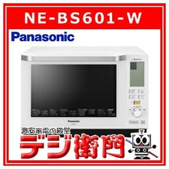 パナソニック 庫内容量26L オーブンレンジ 3つ星 ビストロ NE-BS601-W ホワイト