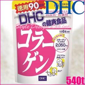 宅配便 ゆうパケット可 ディーエイチシー DHC コラーゲン 徳用 540粒/90日分