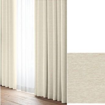 直送便 送料無料 UNIVERS(ユニベール) ラミネートカーテン 遮光性 エフェクト アイボリー 幅150X丈135 1枚組 遮光1級 防音・断熱加工
