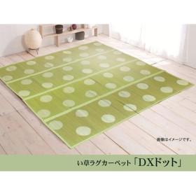 い草ラグカーペット 『DXドット』 ピンク 約191×191cm (裏:不織布) 代引不可