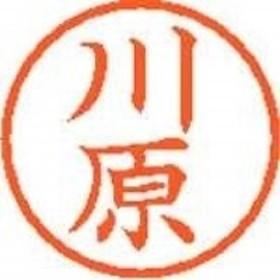 シヤチハタ ネーム6既製 XL-6 0831 川原