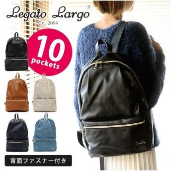 リュック Legato Largo レガートラルゴ フェイクレザー 10ポケットリュック LH-H1141 背面ファスナー レディース メンズ 背面ポケット付き