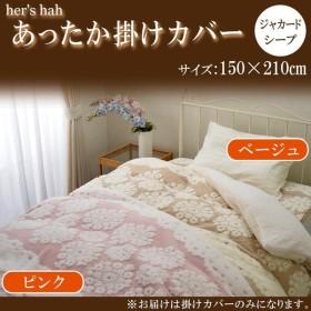 京都西川 her's hah(ハーズ・ハー) あったか掛けカバー(ジャカードシープ) シングル・150×210cm MSP-10007