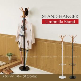 スタンドハンガー 傘立て付き