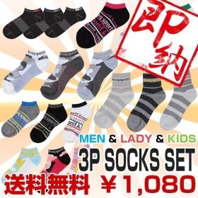 送料無料 ミズノ メンズ レディース ジュニア 靴下 ソックス 3足セット ブランド製 3Pセット 3足組 32JX6201 UCS8441 UCS8443 UCS8640 UCS8642