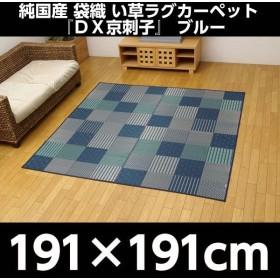 『代引不可』 純国産 袋織 い草ラグカーペット 『DX京刺子』 ブルー 約191×191cm(裏:不織布)