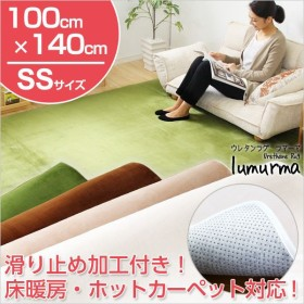 100×140cm マイクロファイバーウレタンラグ Lumurma ラマーマ SSサイズ(代引き不可)
