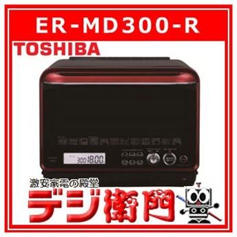 東芝 オーブンレンジ ER-MD300-R グランレッド