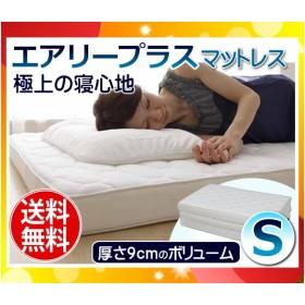 エアリーマットレス アイリスオーヤマ シングル 厚さ9cm 快適な寝心地 抗菌 防臭 HG90-S 血行を妨げにくい理想的な寝姿勢を維持「代引不可」「送料無料」