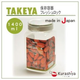 保存容器 フレッシュロック (FRESHLOK) 角型 1.4L タケヤ キャニスター キッチン収納 日本製 小麦粉入れ パン作りにも