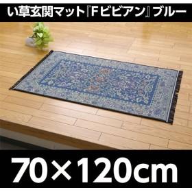 『代引不可』 純国産 い草玄関マット 『Fビビアン』 ブルー 約70×120cm(裏:ウレタン)