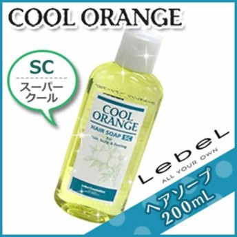 ルベル クールオレンジ ヘアソープ SC 200mL シャンプー 美容室 サロン専売
