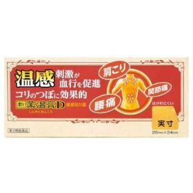 【第3類医薬品】新薬温膏D 180枚