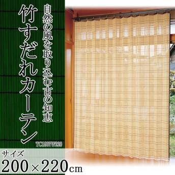 竹すだれカーテン 200×220cm 1枚 TC1507W220
