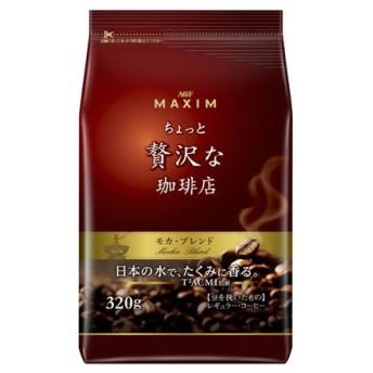 マキシム ちょっと贅沢な珈琲店 レギュラーコーヒー モカブレンド 320g