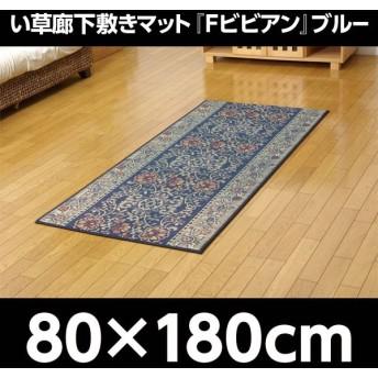 『代引不可』 純国産 い草廊下敷き マット 『Fビビアン』 ブルー 約80×180cm(裏:ウレタン)