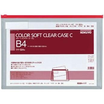 コクヨ/カラーソフトクリヤーケースC〈マチ付き〉 B4 赤/クケ-324R