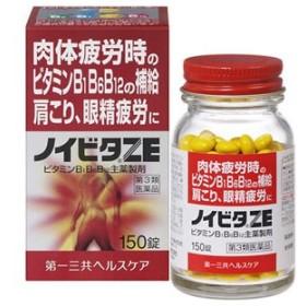 ノイビタZE 150錠【第3類医薬品】