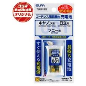 エルパ コードレス子機用充電池(大容量タイプ) TSA081BKS