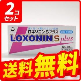 ロキソニンSプラス 12錠 2個セット  第1類医薬品