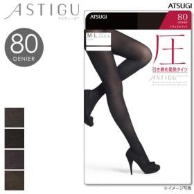 【メール便(15)】 (アツギ) ATSUGI (アスティーグ) ASTIGU 圧 引き締め 発熱タイツ 80デニール
