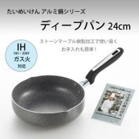 たいめいけん IH対応アルミ鍋シリーズ ディープパン24cm TM-113