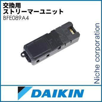 ダイキン 交換用ストリーマーユニット BFE089A4