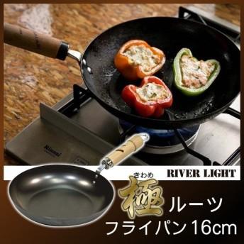 極ルーツ フライパン 16cm リバーライト(B)