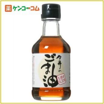 今井のごま油 古式玉締め一番油 小ビン ( 165g )/ 今井製油