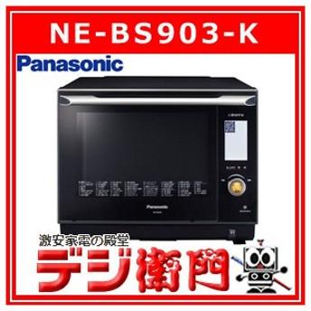 パナソニック 庫内容量30L オーブンレンジ 3つ星 ビストロ NE-BS903-K ブラック