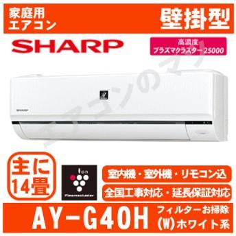 「エリア限定送料無料」エアコンシャープ■AY-G40H-W■ホワイト「プラズマクラスター」おもに14畳用(単相100V)