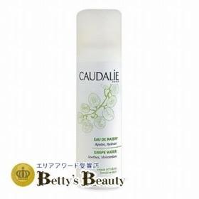 コーダリー オー ド レザン  75ml (ミスト状化粧水)  CAUDALIE