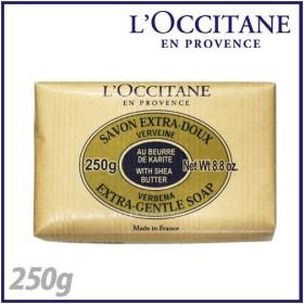 ロクシタン シアソープ ヴァーベナ 250g