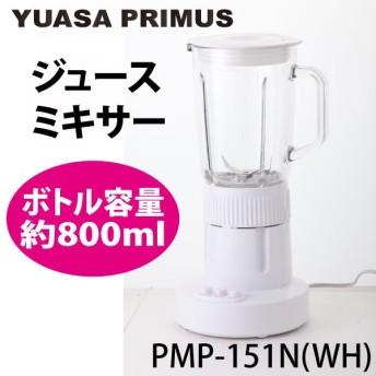 YUASA ユアサプライムス ジュースミキサー PMP-151N ミキサー スムージー シンプル 生活家電 ユアサ