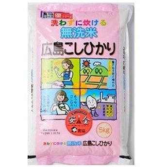 無洗米 広島県産こしひかり5kg |4960253121753|
