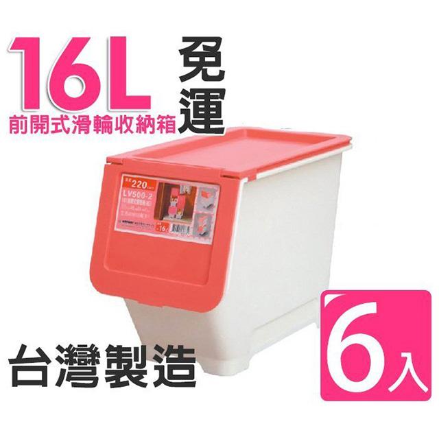 收納箱 【BPC008】KeyWay聯府16L前開式隨意堆疊整理收納箱(6入) LV500 雜物 整理箱 收納女王