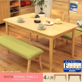 テーブル ダイニングテーブル モタ ダイニングテーブル 4人 家族 ファミリー HOT-333 取寄せ品