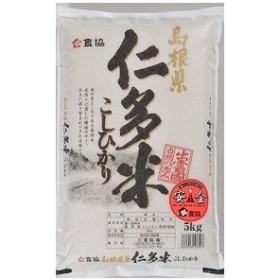 仁多米(島根県産こしひかり)5kg  4960253126543