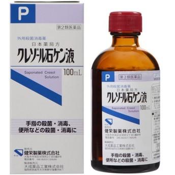 【第2類医薬品】 クレゾール石ケン液P 100ml