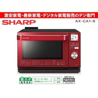 シャープ オーブンレンジ AX-CA1-R レッド系