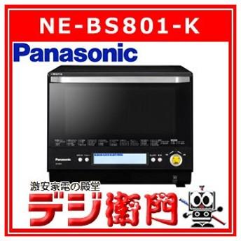 パナソニック 30L オーブンレンジ 3つ星 ビストロ NE-BS801-K ブラック