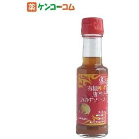 ヒカリ 有機ゆず唐辛子HOTソース ( 100g )