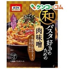 オーマイ 和パスタ好きのための 肉味噌 ( 62.8g )/ オーマイ