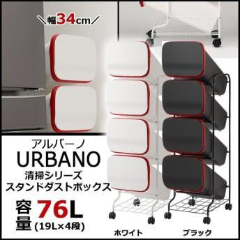 リス URBANO(アルバーノ) 清掃シリーズ スタンドダストボックス(ゴミ箱) 4P