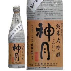 お中元 御中元 日本酒 太平山 純米大吟醸 神月 720ml 1本 秋田県 小玉醸造