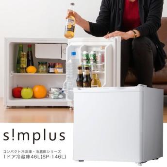 冷蔵庫 simplus シンプラス 46L 1ドア SP-46L1-WH コンパクト 小型 ミニ冷蔵庫 ホワイト 一人暮らし